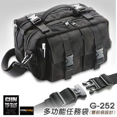 【大山野營】GUN G-252 多功能任務袋 新款多功能槍袋 勤務袋 多功能包 戰術包 側背包 腰包