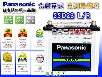 ☆勁承電池☆國際牌汽車電池 (55D2...