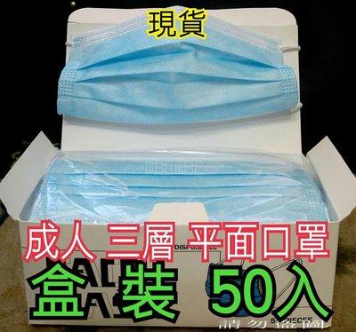 📣( 台灣現貨 )60元50入 💓(配戴舒服又親膚)💓 三層防塵口罩 💓也有(四層活性碳口罩)( 非醫療口罩)