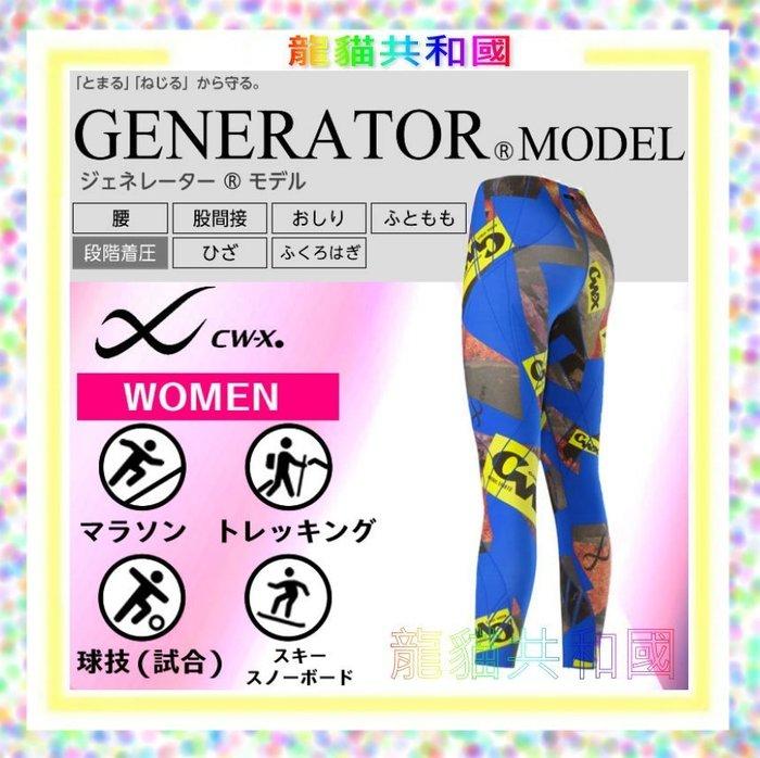 ※Wacoal華歌爾【日本製】女版CW-X 25周年紀念GENERATOR DKY371路跑 壓縮褲 壓力褲 加壓褲