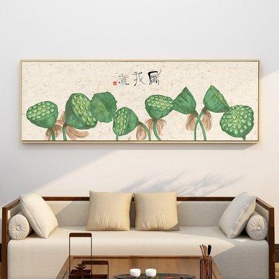 【熱賣】蓮蓬圖新中式客廳裝飾畫房間床頭掛畫溫馨臥室墻面壁畫古風【規格分大小價】 金牌雜貨批發