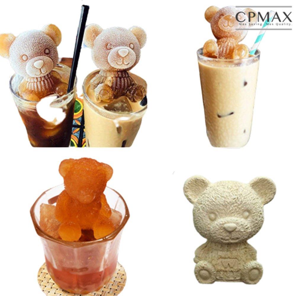 CPMAX 網紅3D立體小熊冰塊 模具 泰迪熊 食用級矽膠 模具 冰塊 冰盒 製冰盒 製冰塊 冰塊 矽膠模具 H160