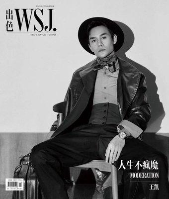 出色WSJ.雜志 2020年2月刊 08期 王凱封面 人生不瘋魔 MODERATION 王凱