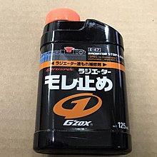 SOFT 99 汽車水箱止漏劑 SOFT99 G'zox 水箱止漏劑