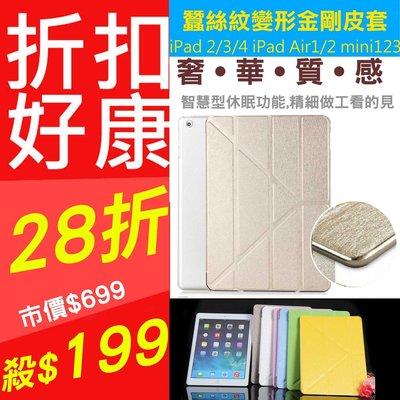 【東京數位】iPad Air 2 mini 123專用 蠶絲紋 變形金剛皮套 多角度摺疊保護套 立架 皮套 11摺保護殼