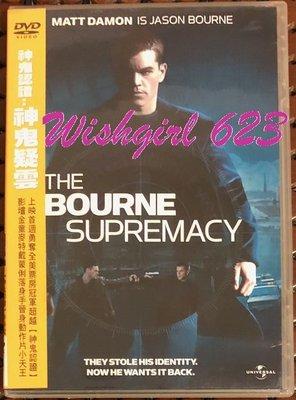 麥特·戴蒙 作品:『The Bourne Identity 神鬼認證/神鬼疑雲』經典電影DVD~傑森包恩、間諜動作、特務