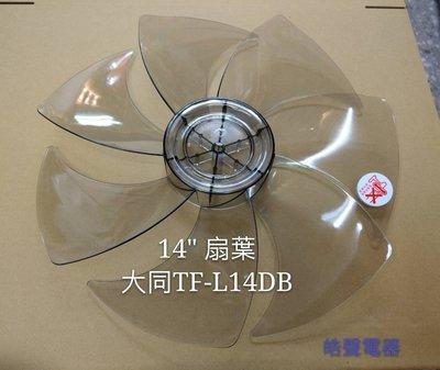 現貨 大同TF-L14DB 扇葉 DC節能扇 葉片 14吋大同電風扇扇葉    DC扇扇葉 扇葉 7葉片 【皓聲電器】