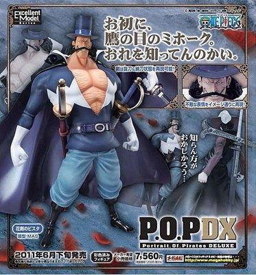 東京都-非2年後-海賊王-白鬍子海賊團隊長 花劍的比斯塔POP 正日初版 (金色紅熊) 現貨