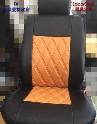 「興達汽車」-福斯T4露營車安裝高尚菱格皮椅套、顏色可隨客人喜歡搭配