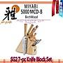 德國 Zwilling MIYABI  雅  5000MCD  Birchwood SG2  7-pc 7件式 代購