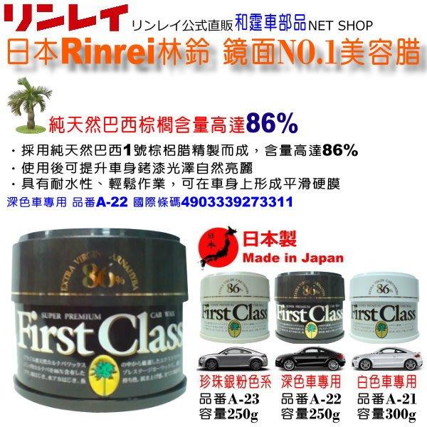 和霆車部品中和館—日本Rinrei 林鈴 First Class 86%高濃度棕櫚蠟 深色用鏡面No.1美容腊 A-22