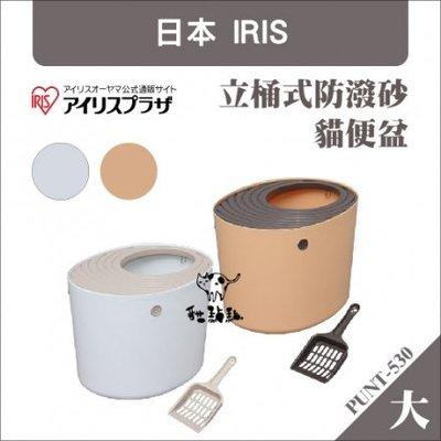 日本IRIS〔立桶式防潑砂貓便盆,大,PUNT-530,兩色〕1260元