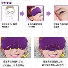 台灣保固►按摩熱敷眼罩►調溫訂時 USB眼罩 蒸汽熱敷眼罩 乾眼症 萱妮小舖USB眼罩