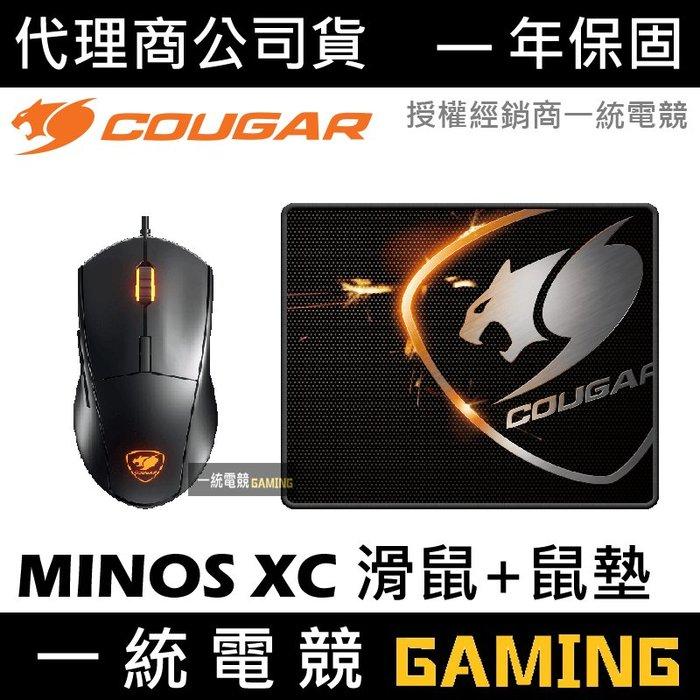 【一統電競】美洲獅 Cougar MINOS XC 滑鼠+滑鼠墊 最強電競組合包