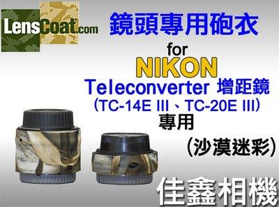 @佳鑫相機@(全新)美國Lenscoat大砲迷彩砲衣(沙漠迷彩)Nikon增距鏡TC-14E III、TC-20EIII