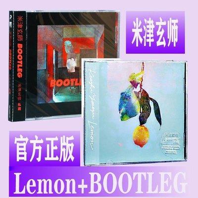 官方正版 米津玄師 Lemon檸檬+BOOTLEG 2CD專輯唱片歌詞本八爺@XI31227