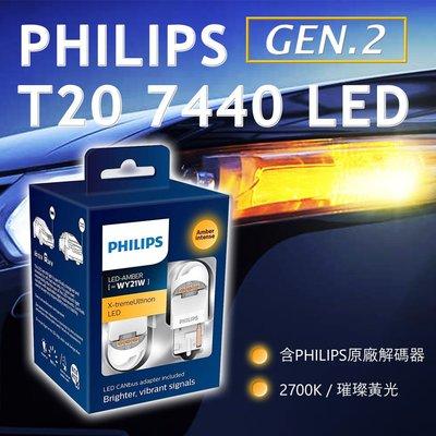 【旗艦版Gen2】PHILIPS飛利浦 方向燈  黃光 燈泡 T20 7440 LED《含PHILIPS原廠解碼器》
