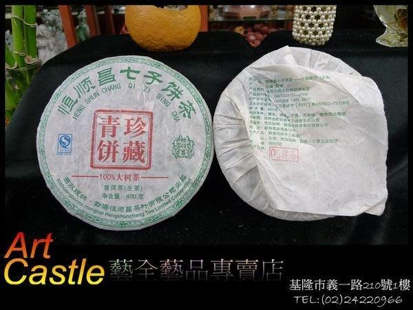 【藝全普洱】2006年 恒順昌 珍藏青餅 陳年老茶 生茶 茶餅 400克