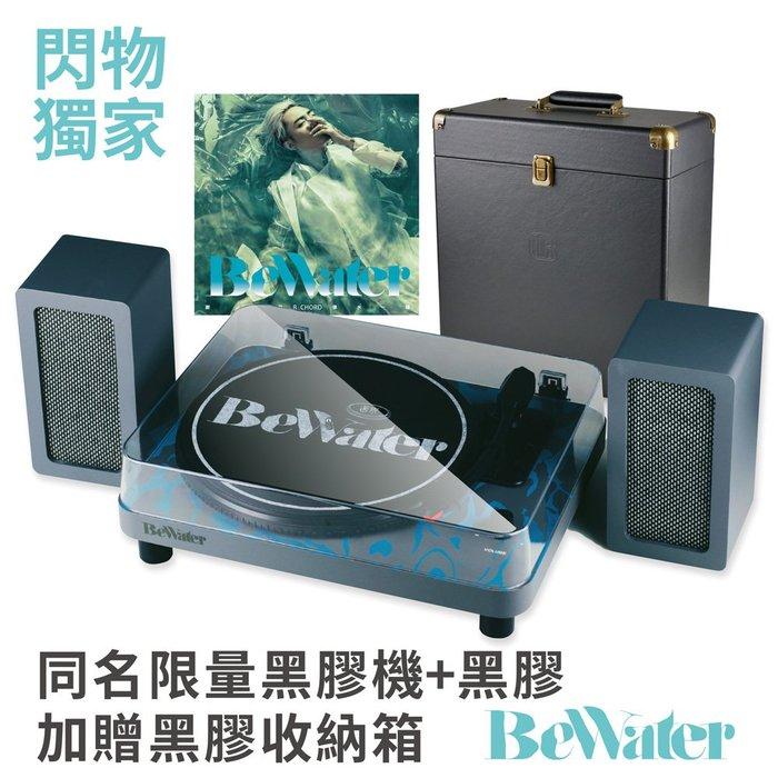 【現貨】謝和弦BeWater同名限量黑膠唱機-超值組合*限宅配