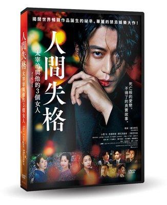 [DVD] - 人間失格:太宰治與他的三個女人 No Longer Human ( 車庫正版 ) - 預計4/24發行