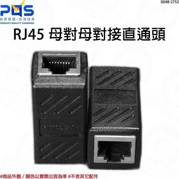 RJ45 母對母對接 一體式無縫接合 直通頭 網線對接頭 網路雙通頭 網路線延長頭 台南PQS
