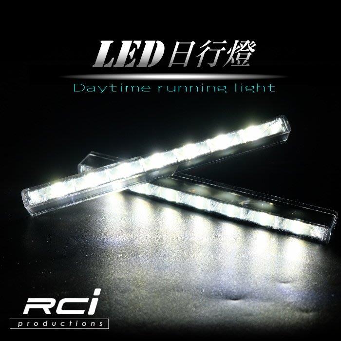 【薄型】通用款 日行燈 高亮度 減弱功能 關閉功能 防水設計 輕薄好安裝 兩種尺寸