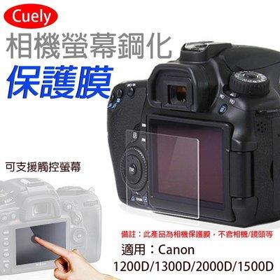 趴兔@佳能Canon1200D相機螢幕鋼化保護膜1300D 2000D 1500D通用 螢幕保護貼 鋼化玻璃貼防撞防刮