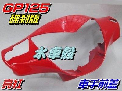 【水車殼】光陽 GP125 車手前蓋 碟煞 亮紅 $300元 紅色 GP 把手蓋 龍頭蓋 車手蓋 手柄前蓋 景陽部品