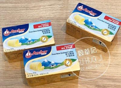 安佳 無鹽奶油 安佳奶油 安佳牛油 - 454g (1磅裝) 低溫配送或自取 穀華記食品原料