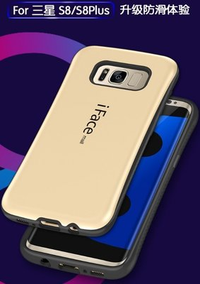 網路限定 Samsung S8 PLUS 6.2吋 全包防摔手機殼 IFACE