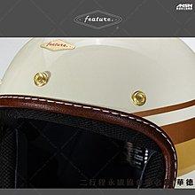 [安信騎士] 飛喬 Feature 二行程永續協會 聯名款 華德 亮光象牙白 復古帽 雙D扣 皮革包邊 安全帽