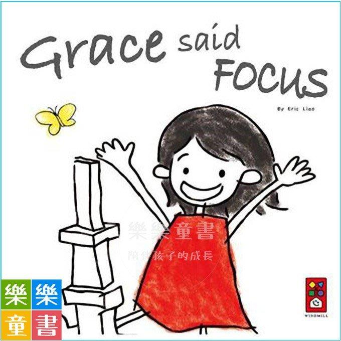 ✨樂樂童書✨《風車》Grace said Focus(英文版)⭐️現貨⭐️