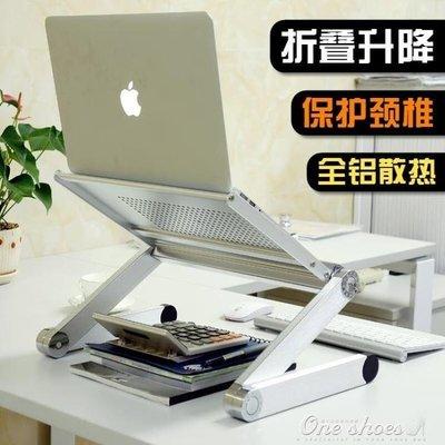 ZIHOPE 筆記本支架折疊升降增高頸椎MAC電腦桌面散熱器底座站立辦公托架ZI812