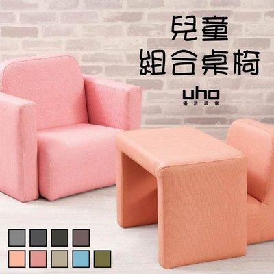 兒童椅【UHO】貓抓皮兒童組合桌椅
