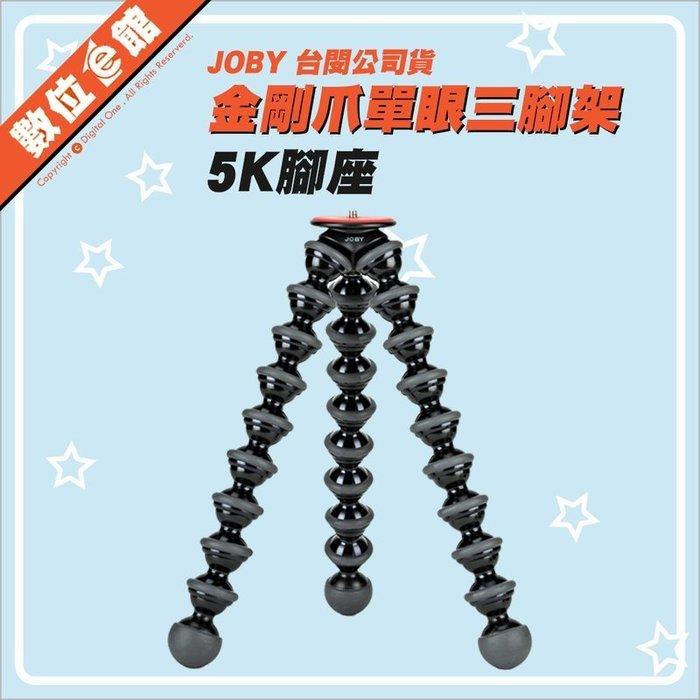 刷卡免運費 台閔公司貨 數位e館 JOBY GorillaPod 5K Stand 金剛爪 5K腳座 JB46 章魚腳架