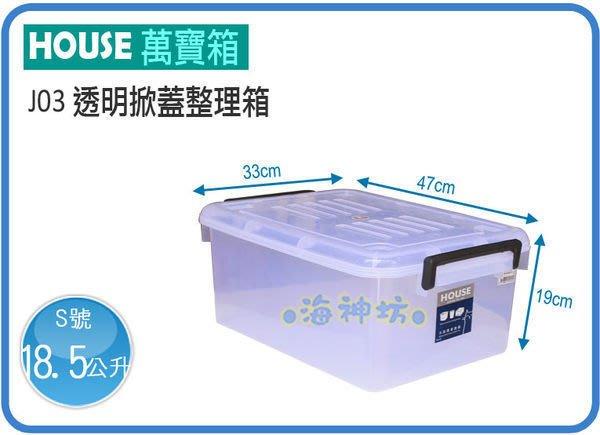 =海神坊=台灣製 J03 透明萬寶箱 掀蓋式收納箱 置物箱 整理箱 分類箱 玩具箱 附蓋18.5L 10入1650元免運