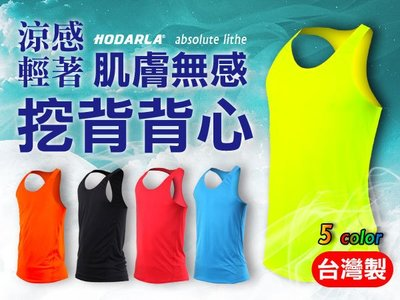 【31125】HODARLA 男女肌膚無感挖背背心(輕量 抗UV 0秒吸濕排汗 無袖 台灣製