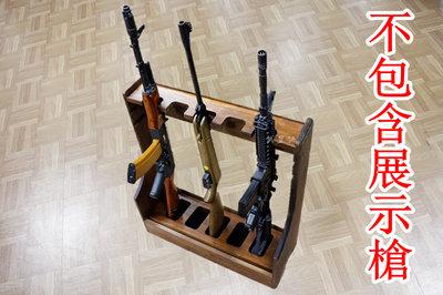 台南 武星級 iGUN 實木 長槍 槍架 可調式 ( 木製原木展示架槍櫃步槍櫥窗收藏雨傘架傢俱BB槍長槍玩具槍散彈槍
