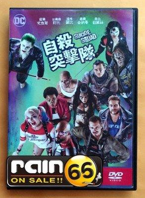 #⊕Rain65⊕正版DVD【自殺突擊隊】-決勝焦點-威爾史密斯*華爾街之狼-瑪格羅比(直購價)