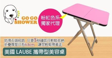 【GOGOSHOWER狗狗笑了】美國Kim Laube 樂比_攜帶式寵物美容桌_粉