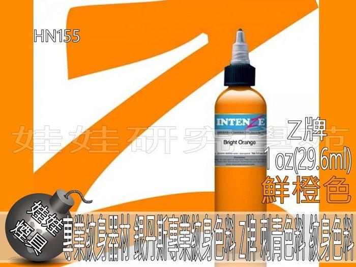 ㊣娃娃研究學苑㊣專業紋身色料 進口銀丹斯鮮橙色 Z牌  1oz鮮橙色 bright-orange  (HN155)