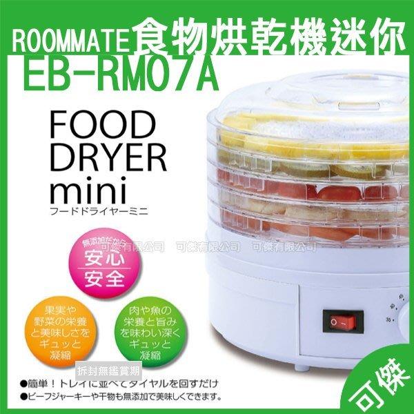 週年慶特價 現貨 日本 迷你食物烘乾機 EB-RM07A 食物烘乾機 水果和蔬菜好保存 烘乾食物好選擇