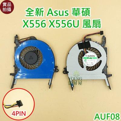 【漾屏屋】含稅 Asus 華碩 Vivobook X556 X556U K556UQ 通用 風扇 散熱器 筆電散熱