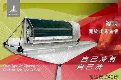 含稅賣場《二代福泉清洗槽 精緻型》室內機專用 清洗罩 輕便型