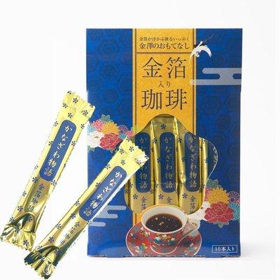 【代購】日本北陸金澤的傳統工藝 #金箔    #金澤屋珈琲店 速溶咖啡 紙盒2g×10條