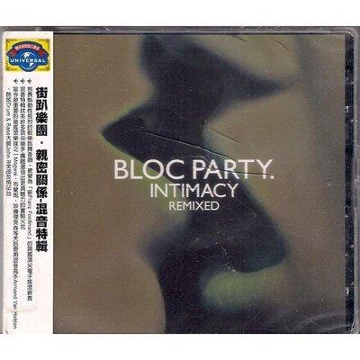 【全新未拆,殼裂】Bloc Party 街趴樂團:Intimacy Remixed 親密關係-混音特輯《環球原裝進口盤》
