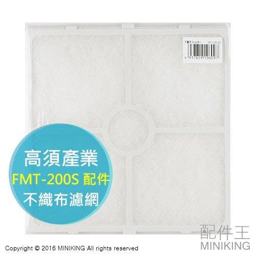 日本代購 高須產業 TSK 更換用 耗材 不織布 濾網 2入 FMT-200-F2 適用 FMT-200S 200P