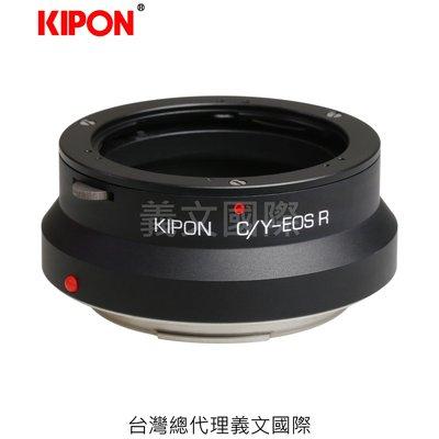 Kipon轉接環專賣店:C/Y-EOS R M/with helicoid(CANON EOS R|Contax Y|微距|EFR|佳能|EOS RP)