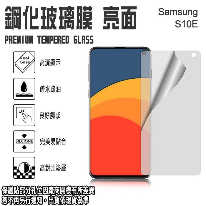 日本旭硝子玻璃 0.3mm 三星 5.8吋 S10e/Samsung G970F 鋼化玻璃保護貼/強化玻璃 螢幕玻璃貼