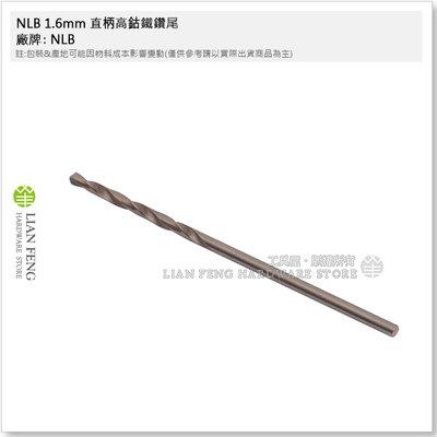 【工具屋】*含稅* NLB 1.6mm 直柄高鈷鐵鑽尾 白鐵用 鈷鑽 麻花鑽頭 鐵工 鑽孔 ANLB1.6 鐵鑽頭
